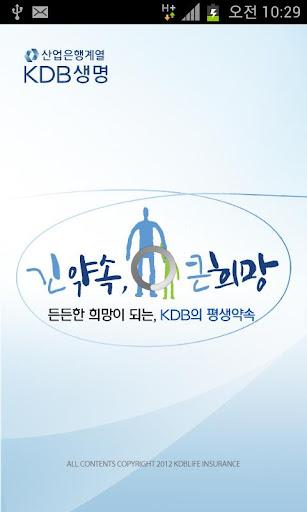 KDB생명 모바일창구