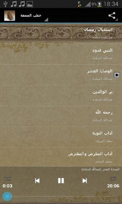 خطب الجمعة - screenshot