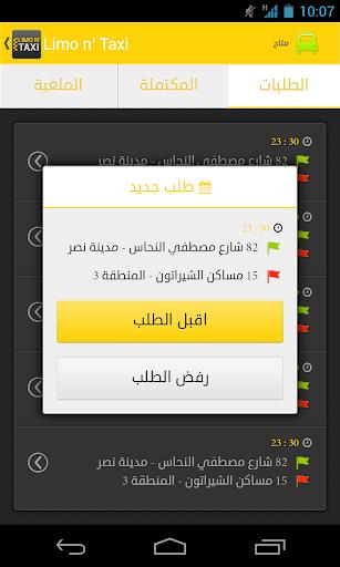 【免費交通運輸App】Limo n Taxi Fleet App-APP點子