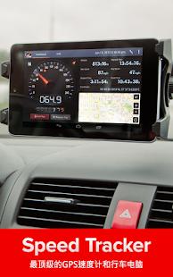 Speed Tracker 将GPS速度计与行车电脑
