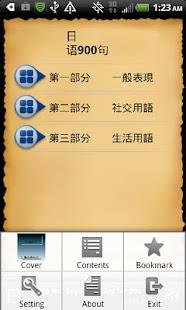 玩書籍App|日语900句免費|APP試玩