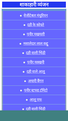 Indian food recipes in hindi on google play reviews stats indian food recipes in hindi android app screenshot forumfinder Images