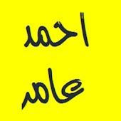 القرأن الكريم - احمد عامر