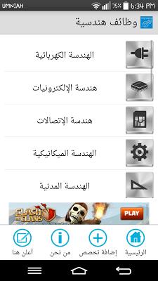 وظائف هندسية - screenshot