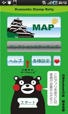 旧熊本ご当地アプリβのおすすめ画像1