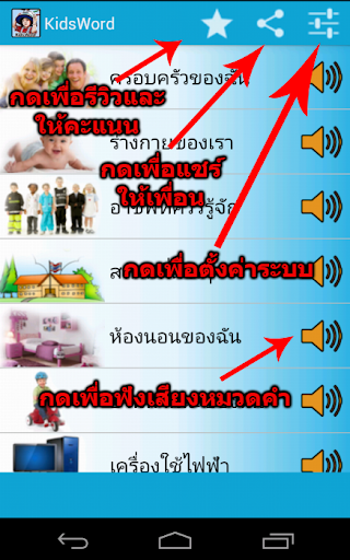 Kids Word Thai-English Vocab