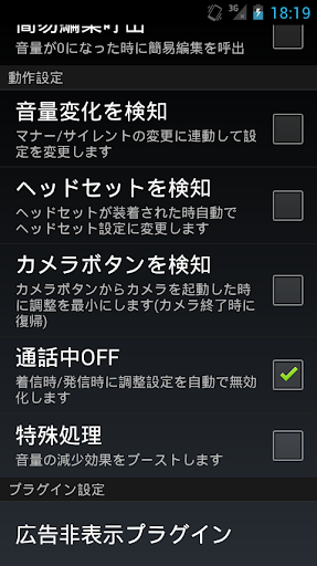 無料个人化AppのExtraVolumePlugin(広告非表示) 記事Game