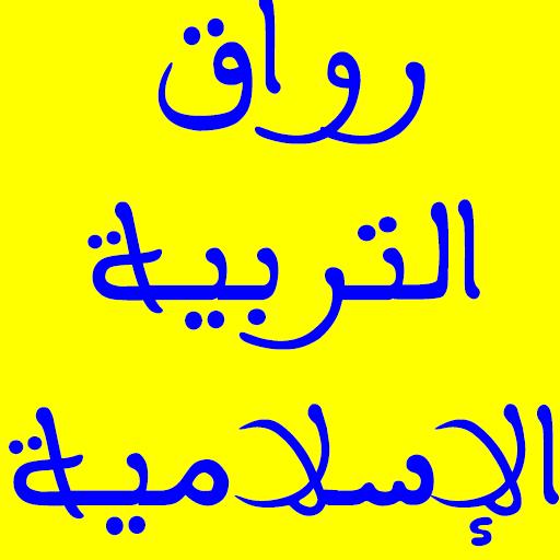 دروس التربية الإسلامية 1 باك LOGO-APP點子