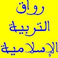 دروس التربية الإسلامية 1 باك download