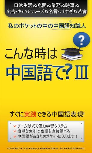 こんな時 中国語で何て言う? 3