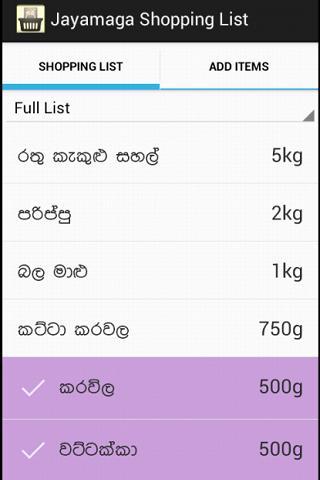Shopping List in Sinhala