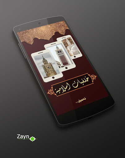 Islamic Wallpapers Tunisia I