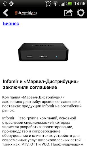 【免費新聞App】IT Weekly-APP點子