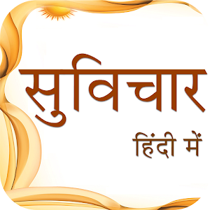 Hindi Pride Hindi Suvichar Android Apps On Google Play