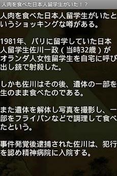 報道されない『日本のタブー』のおすすめ画像2