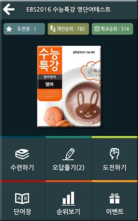 EBS 수능특강 2017 학년도 수능영어 영단어테스트 1.53 screenshot 493910