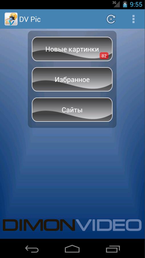 DVPic Демотиваторы- screenshot