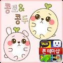 아담햄 콩떡빙수 카카오톡 테마
