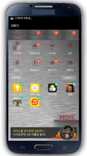 uce74uce74uc624ud1a1ud14cub9c8 - uc2ecud50c, Metal Red 4.0 screenshots {n} 6