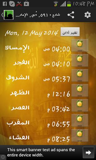 My Accepted prayer صلاتي مقبول
