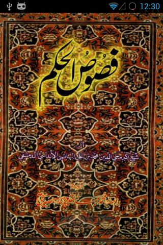 Fasusul Hikam by Ibn e Arbi RA