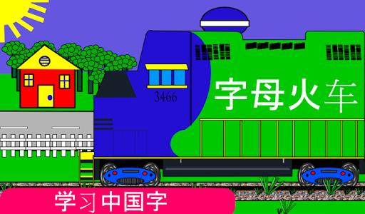 字母火车 pinyin alphabet 拼音