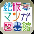 APK App 絶版マンガ図書館 for iOS