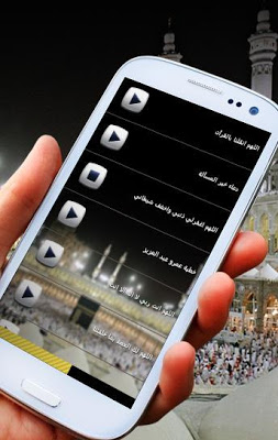 العفاسي-ادعية واذكار بدون نت - screenshot