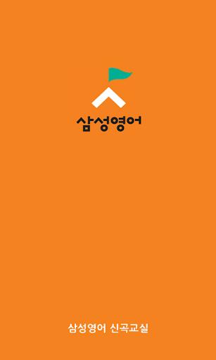삼성영어신곡교실 신곡초 신곡중 신곡초등학교