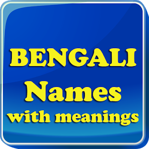 How to say my name is in bengali