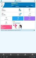 Screenshot of 새마을금고 스마트뱅킹