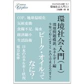 環境社会入門(1)