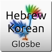 Hebrew-Korean Dictionary