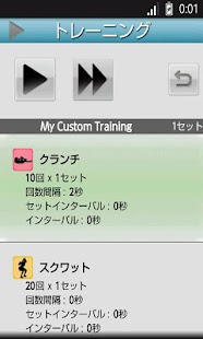 CustomTraining Extended - screenshot thumbnail