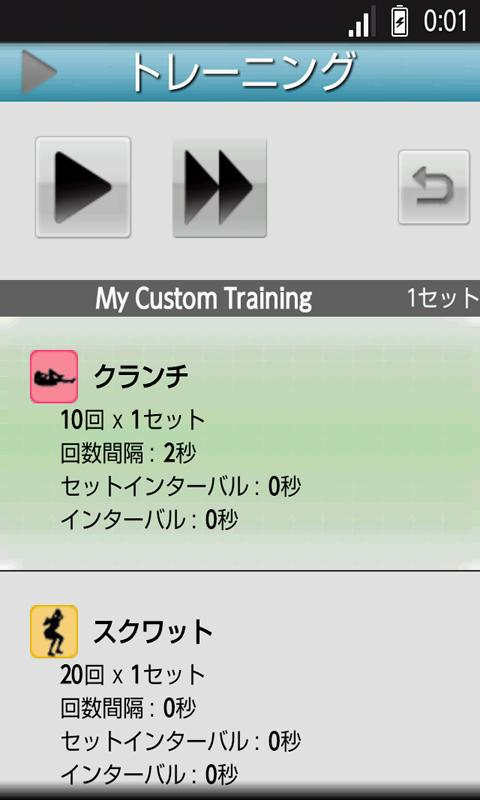 CustomTraining Extended - screenshot