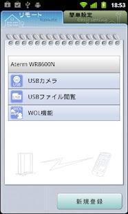 ホームコネクト for Aterm- screenshot thumbnail