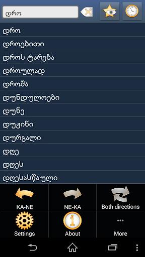Georgian Nepali dictionary