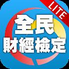 全民財經檢定 LITE icon