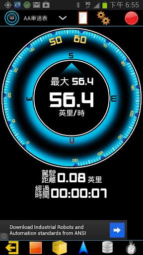 GPS HUD 抬頭顯示 車速表 免費版