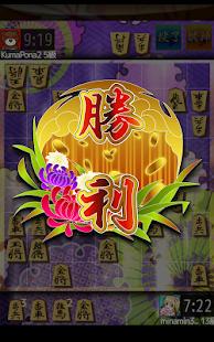 将棋ウォーズ【日本将棋連盟公認】 - screenshot thumbnail