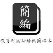 教育部國語辭典簡編本