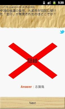 日本の歴史出来事クイズ【無料】のおすすめ画像3