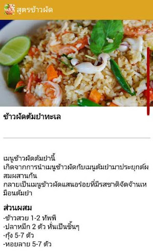 【免費生活App】สูตรข้าวผัด สูตรอาหารไทย-APP點子