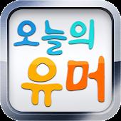 오늘의유머(공식앱), 오유