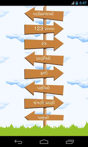 Gujarati Kids FunLearn Pack 1