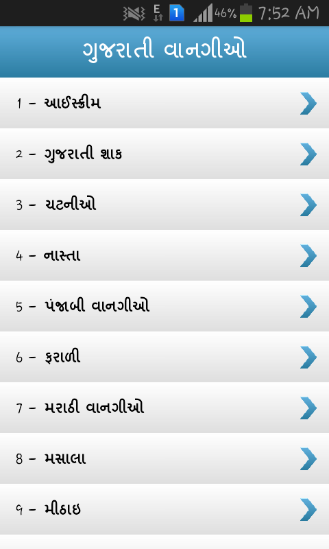 Gujarati Recipes Book- screenshot