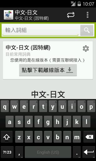 中文-日文詞典