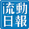 精品 Apps 集中營 - 流動日報 icon