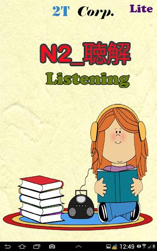日本語総まとめN2_聴解 -Lite