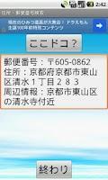 Screenshot of 現在地の住所・郵便番号検索